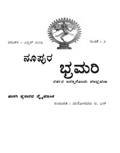 noopura-2nd Issue-march-April-Vasantha vihara