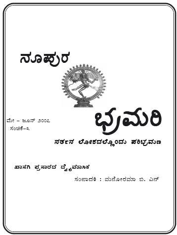 noopura-3-May-June 2007 Greeshma Gambheerya