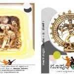 ಎರಡನೇ ಸಂಪುಟದ ಪ್ರಥಮ ಸಂಚಿಕೆ  - ಶಿಶಿರ ಶೃಂಗಾರ (ಜನವರಿ-ಫೆಬ್ರವರಿ ೨೦೦೮ )