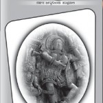 ಎರಡನೇ ಸಂಪುಟದ ಐದನೇ  ಸಂಚಿಕೆ  -ಶರದ್ ಸಂಭ್ರಮ    (ಸೆಪ್ಟೆಂಬರ್-ಅಕ್ಟೋಬರ್ ೨೦೦೮  )