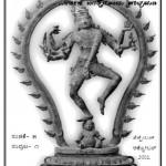 ಐದನೇ ಸಂಚಿಕೆ - ಶರದ್ ಸಂಭ್ರಮ (ಸೆಪ್ಟೆಂಬರ್-ಅಕ್ಟೋಬರ್  ೨೦೦೭)