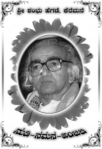 Keremane Shambu Hegade