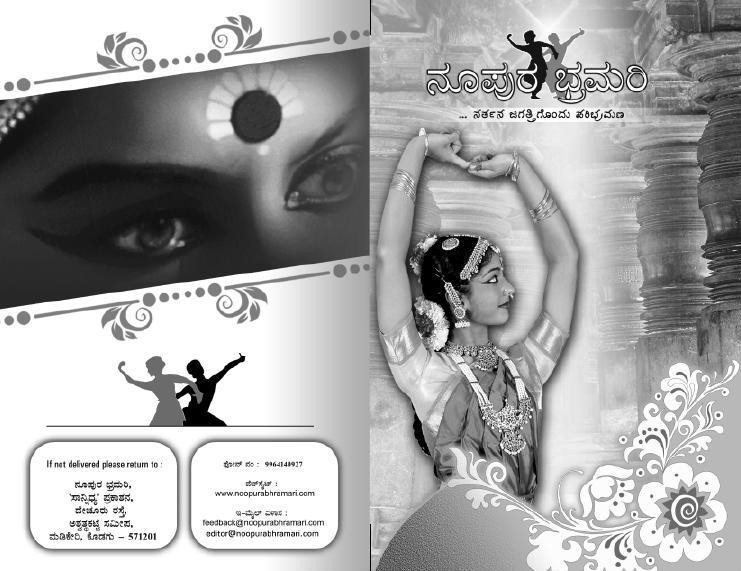 ವರ್ಷ ವೈಭವ ( ಜುಲೈ -ಆಗಸ್ಟ್ ೨೦೦೯)