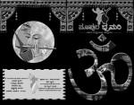 ನಾಲ್ಕನೇ ಸಂಪುಟದ ಚತುರ್ಥ ಸಂಚಿಕೆ -ವರ್ಷ ವೈಭವ-ಶ್ರಾವಣ- ಭಾದ್ರಪದ ( ಜುಲೈ ಆಗಸ್ಟ್ ೨೦೧೦)