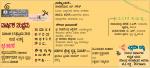 ನೂಪುರ ಭ್ರಮರಿ ಐದನೇ ಸಂವತ್ಸರಾಭಿನಂದನ