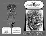 ಐದನೇ ಸಂಪುಟದ ಚತುರ್ಥ ಸಂಚಿಕೆ ಶ್ರಾವಣ ಭಾದ್ರಪದ- ವರ್ಷ ವೈಭವ (ಜುಲೈ ಆಗಸ್ಟ್ ೨೦೧೧)