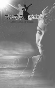 ಗ್ರೀಷ್ಮ ಗಾಂಭೀರ್ಯ (ಮೇ-ಜೂನ್ ೨೦೧೧ )