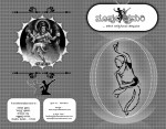 ಐದನೇ ಸಂಪುಟದ ಆರನೇ ಸಂಚಿಕೆ ಮಾರ್ಗಶಿರ  ಪುಷ್ಯ 'ಹೇಮಂತಋತುಗಾನ'(ನವೆಂಬರ್-ಡಿಸೆಂಬರ್ ೨೦೧೧)