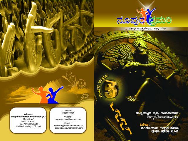 ಆರನೇ ವರ್ಷೋತ್ಸವದ ವಿಶೇಷ ಸಂಚಿಕೆ : ಶಿಶಿರ ಶೃಂಗಾರ
