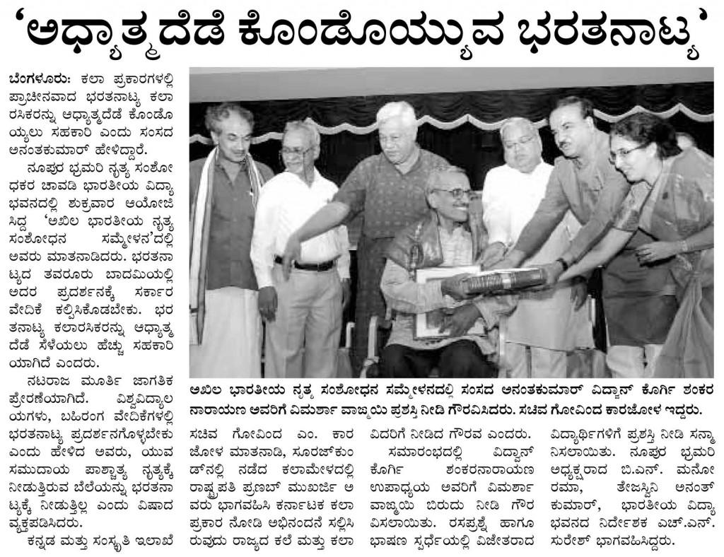 ಕನ್ನಡ ಪ್ರಭ 16-02-2013, ಪುಟ 2