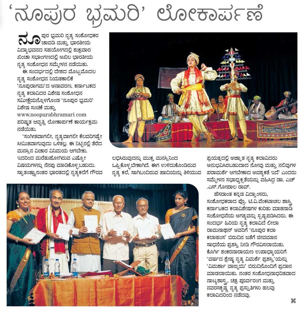 ಪ್ರಜಾವಾಣಿ ಮೆಟ್ರೋ 19-2-2013, ಪುಟ 3