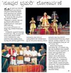'ನೂಪುರ ಭ್ರಮರಿ' ಲೋಕಾರ್ಪಣೆ