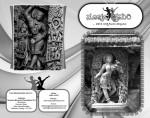 ಆರನೇ ಸಂಪುಟದ ಆರನೇ ಸಂಚಿಕೆ ಮಾರ್ಗಶಿರ ಪುಷ್ಯ 'ಹೇಮಂತಋತುಗಾನ'(ನವೆಂಬರ್-ಡಿಸೆಂಬರ್ 2012)