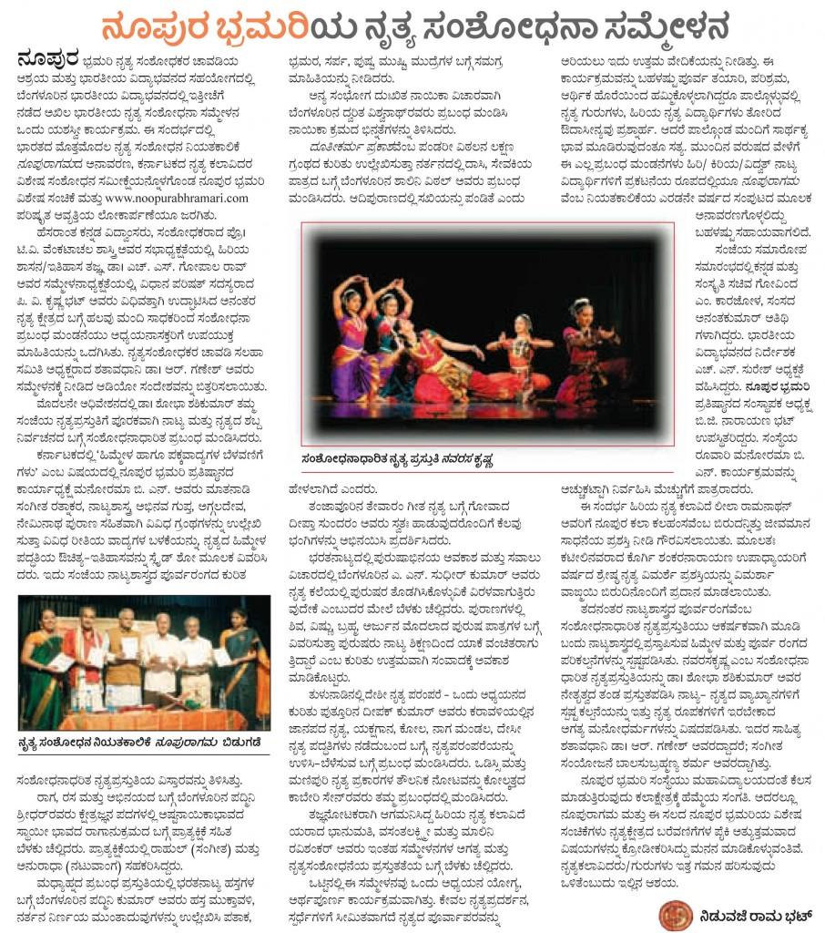 ಉದಯವಾಣಿ 08-03-2013, ಪುಟ 3