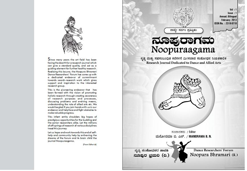 Noopuraagama