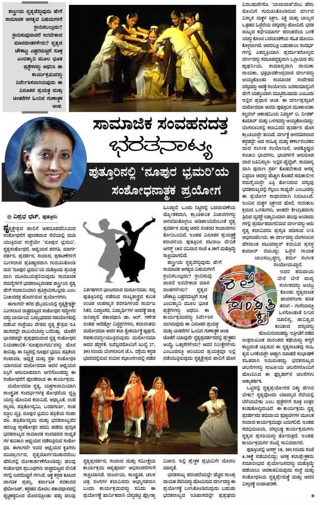 ವಾರ್ತಾ ಭಾರತಿ 18-8-2013, ಪುಟ 7