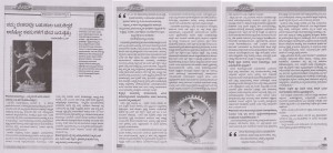 ಅಸೀಮಾ- ಆನಂದ ಕುಮಾರಸ್ವಾಮಿ ವಿಶೇಷ ಸಂಚಿಕೆಯ ಸಂದರ್ಶನ ಬರೆಹ- ಮನೋರಮಾ ಅವರಿಂದ್