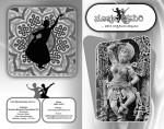ನೂಪುರ ಭ್ರಮರಿ (ಗ್ರೀಷ್ಮ ಗಾಂಭೀರ್ಯ ೨೦೧೩)