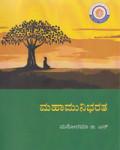 Mahamunibharata