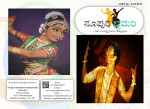 Want to subscribe Noopura Bhramari  and purchase the Dance books?