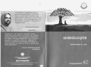 Mahaamuni Bharata Book