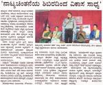 'ನಾಟ್ಯಚಿಂತನೆಯ ಶಿಬಿರದಿಂದ ವಿಕಾಸ ಸಾದ್ಯ'