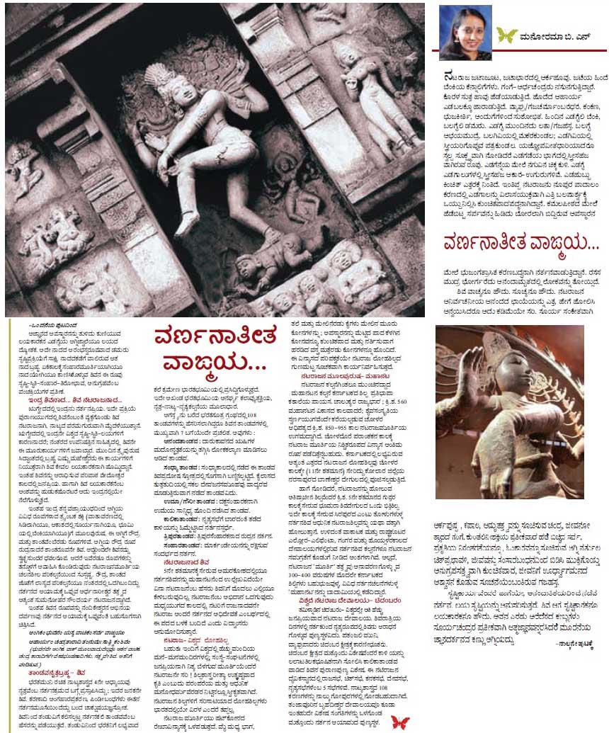 udayavani article 10 March Mahashivaratri 18 1