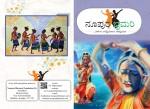 ನೂಪುರ ಭ್ರಮರಿ ಆನ್ಲೈನ್ ಪ್ರತಿ (ಮಾಘ - ಫಾಲ್ಗುಣ 2013)