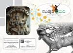 ಅಷ್ಟೋತ್ಸವ- ಒಂಬತ್ತನೇ ಸಂಪುಟದ ಪ್ರಥಮ ಸಂಚಿಕೆ - ಮಾಘ - ಫಾಲ್ಗುಣ (ಜನವರಿ- ಫೆಬ್ರವರಿ  2015)