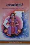 Nandikeshwara