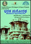 Bharata Manoratha- An Evening of Bharatamuni
